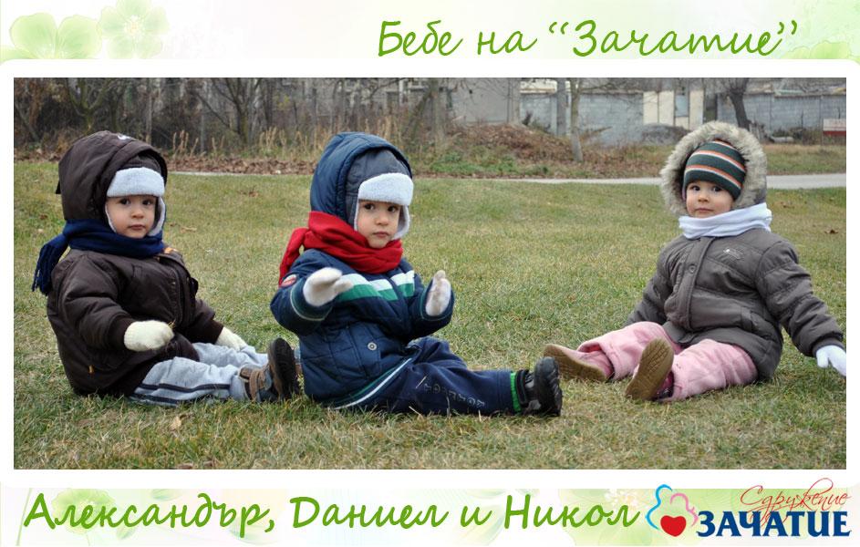 Александър, Никол и Даниел на Lisko